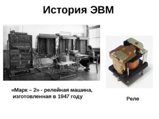 История ЭВМ Реле «Марк – 2» - релейная машина, изготовленная в 1947 году