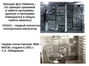 EDSAC – первый полностью электронный компьютер Первая отечественная ЭВМ – МЭС