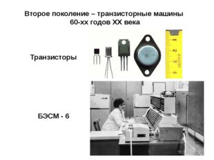 Второе поколение – транзисторные машины 60-хх годов XX века Транзисторы БЭСМ