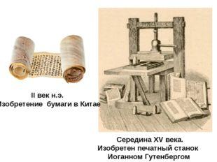 II век н.э. Изобретение бумаги в Китае Середина XV века. Изобретен печатный с
