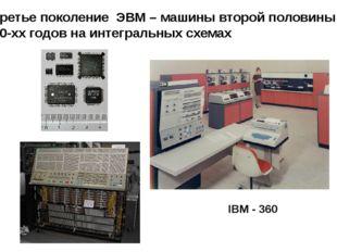 Третье поколение ЭВМ – машины второй половины 60-хх годов на интегральных схе