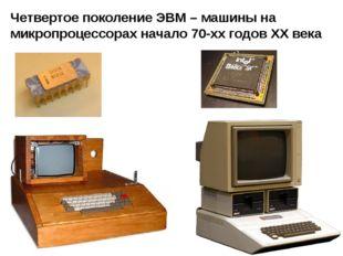 Четвертое поколение ЭВМ – машины на микропроцессорах начало 70-хх годов XX века