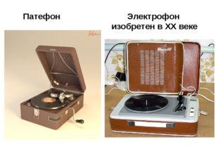 Патефон Электрофон изобретен в XX веке