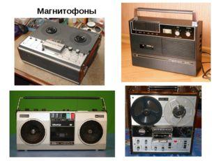 Магнитофоны