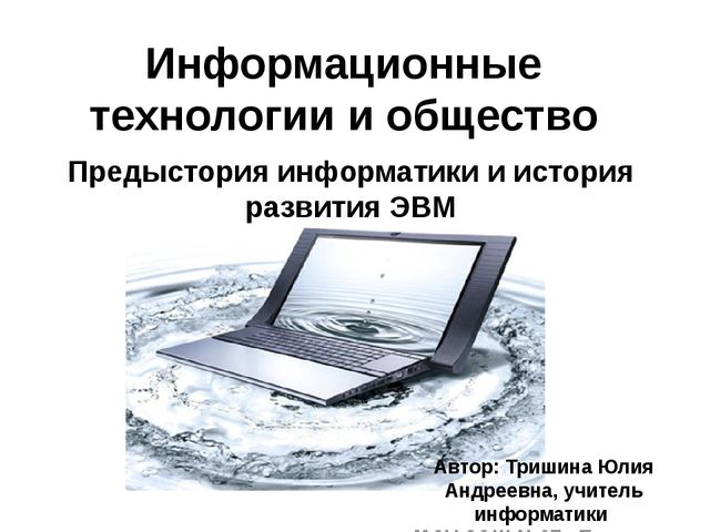 Информационные технологии и общество Предыстория информатики и история развит...