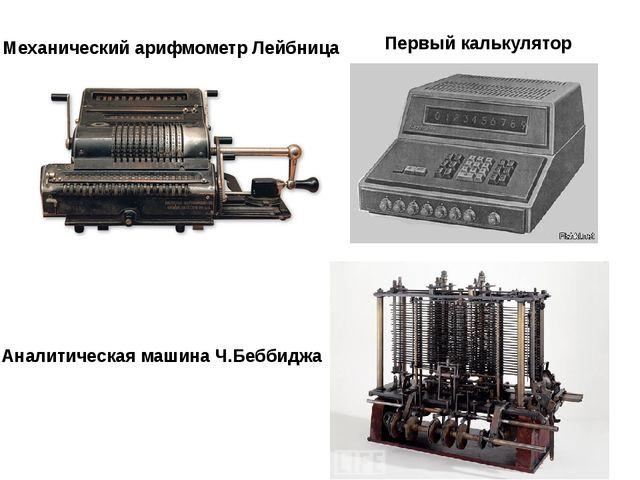 Механический арифмометр Лейбница Первый калькулятор Аналитическая машина Ч.Бе...