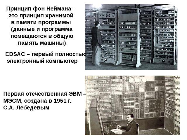 EDSAC – первый полностью электронный компьютер Первая отечественная ЭВМ – МЭС...