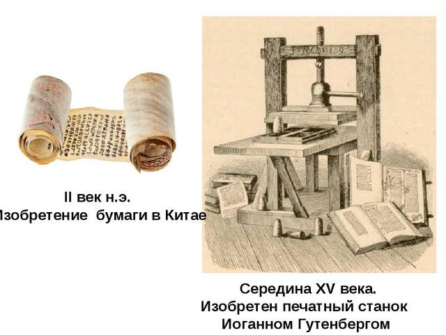 II век н.э. Изобретение бумаги в Китае Середина XV века. Изобретен печатный с...
