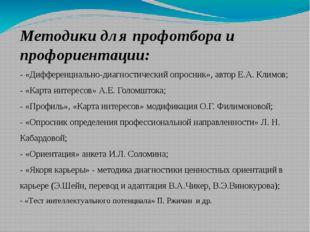 Методики для профотбора и профориентации: - «Дифференциально-диагностический
