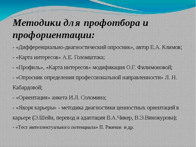 Методики для профотбора и профориентации: - «Дифференциально-диагностический...