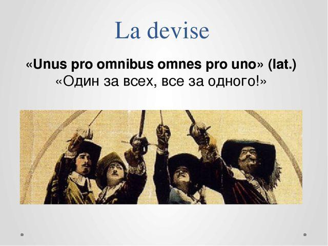La devise «Unus pro omnibus omnes pro uno» (lat.) «Один за всех, все за одног...