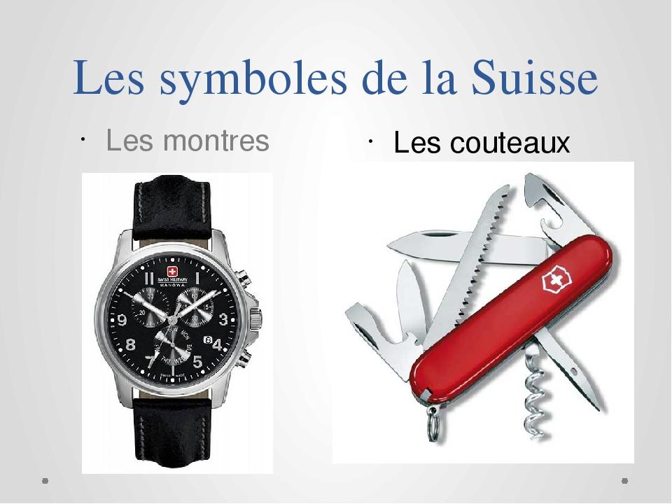 Les symboles de la Suisse Les montres Les couteaux