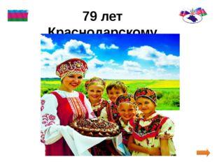 79 лет Краснодарскому краю   Большую роль играл экономический фактор. В рез