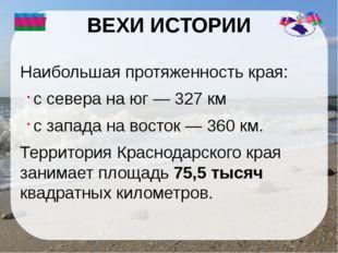 ФЛАГ КУБАНИ Флаг Краснодарского края представляет собой прямоугольное полотн