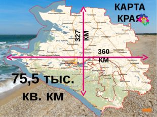 ФЛАГ КУБАНИ Малиновая полоса в центре («ствол») символизировала «центральное