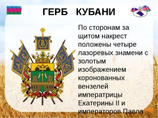 ГУБЕРНАТОР КУБАНИ Вениамин Иванович Кондратьев
