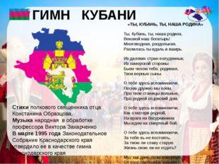 СОЧИ- XXII зимняя ОЛИМПИАДА Важная отрасль экономики Краснодарского края— т