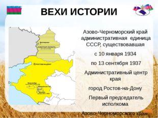 ВЕХИ ИСТОРИИ Азово-Черноморский край административная единица СССР, существо