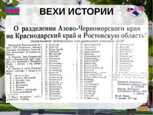 ВЕХИ ИСТОРИИ   Из 144 районов – 61 район отошел в Ростовскую область, оста