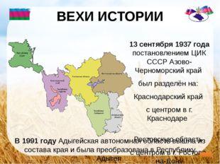 ВЕХИ ИСТОРИИ 13 сентября 1937 года постановлением ЦИК СССР Азово-Черноморски