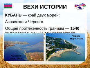 ВЕХИ ИСТОРИИ КУБАНЬ — край двух морей: Азовского и Черного. Общая протяженно