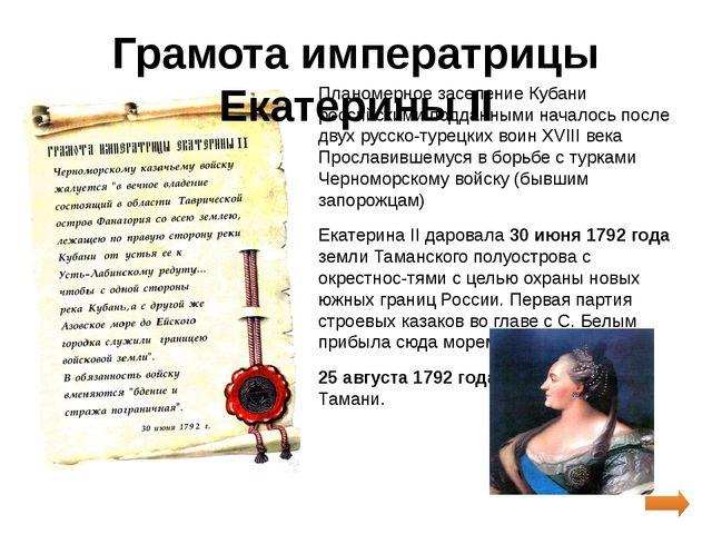 Планомерное заселение Кубани российскими подданными началось после двух русск...