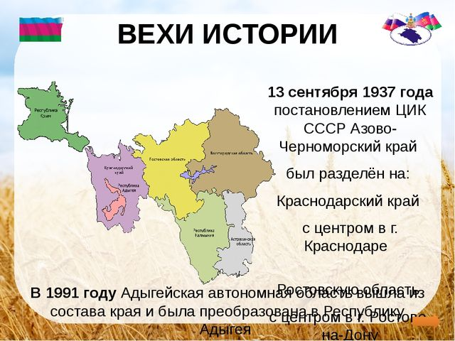 ВЕХИ ИСТОРИИ 13 сентября 1937 года постановлением ЦИК СССР Азово-Черноморски...