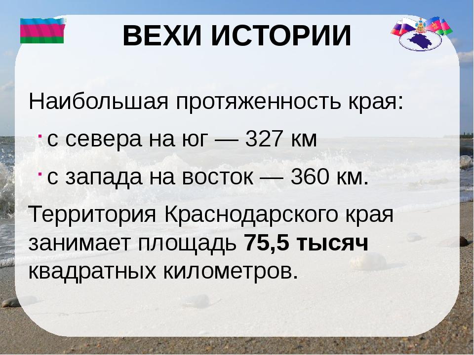ФЛАГ КУБАНИ Флаг Краснодарского края представляет собой прямоугольное полотн...