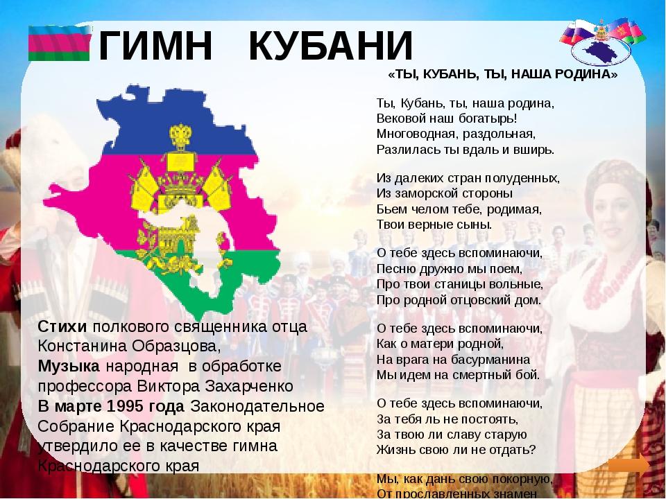 СОЧИ- XXII зимняя ОЛИМПИАДА Важная отрасль экономики Краснодарского края— т...