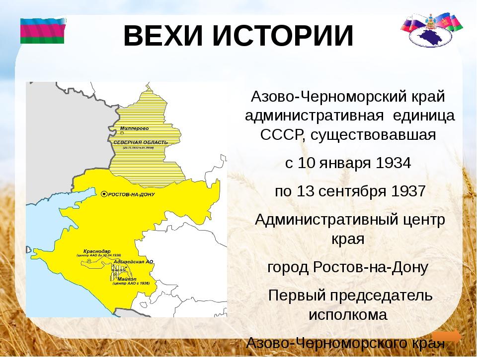 ВЕХИ ИСТОРИИ Азово-Черноморский край административная единица СССР, существо...