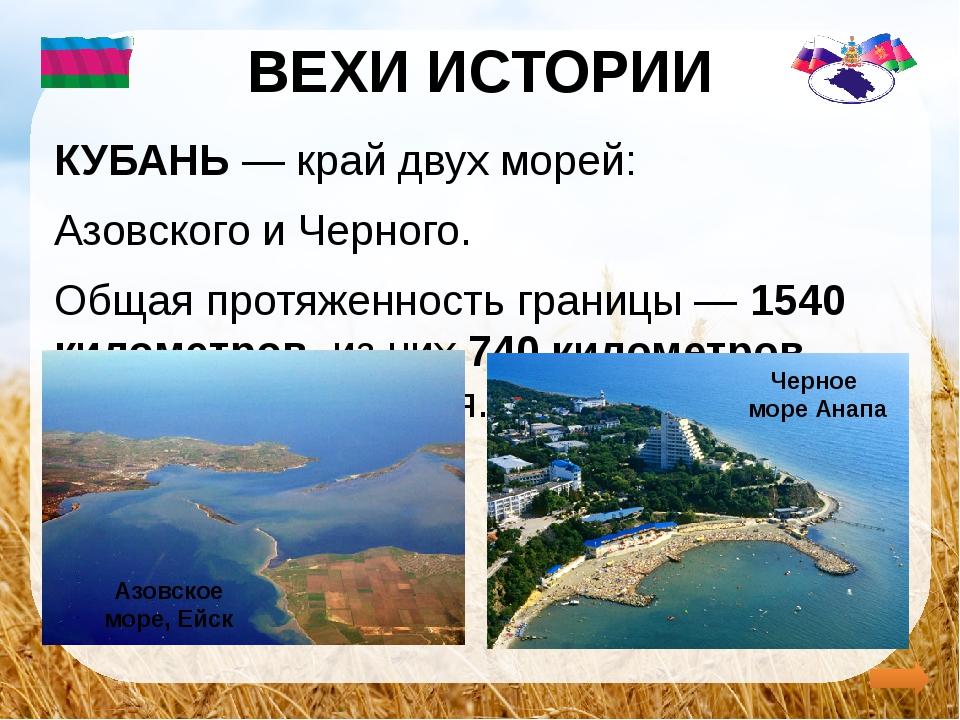 ВЕХИ ИСТОРИИ КУБАНЬ — край двух морей: Азовского и Черного. Общая протяженно...