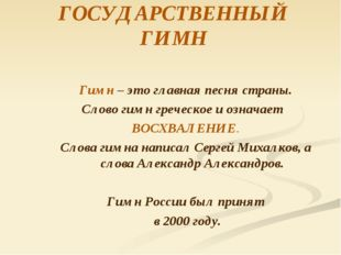 ГОСУДАРСТВЕННЫЙ ГИМН Гимн – это главная песня страны. Слово гимн греческое и