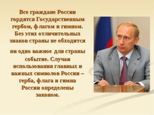 Все граждане России гордятся Государственным гербом, флагом и гимном. Без эт