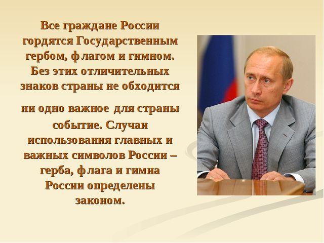 Все граждане России гордятся Государственным гербом, флагом и гимном. Без эт...