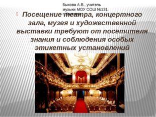 Посещение театра, концертного зала, музея и художественной выставки требуют