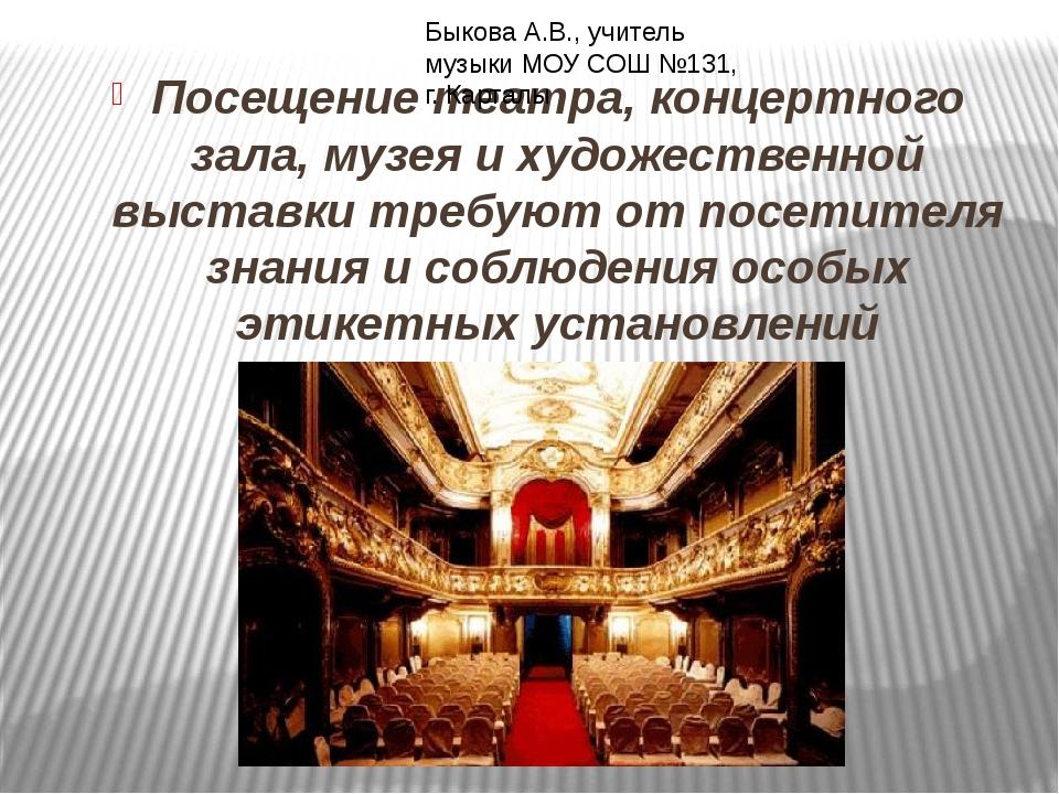 Посещение театра, концертного зала, музея и художественной выставки требуют...