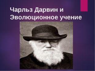 Чарльз Дарвин и Эволюционное учение