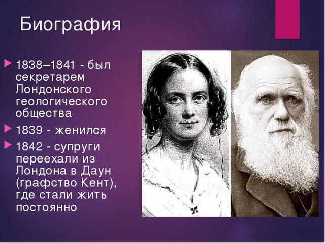 Биография 1838–1841 - был секретарем Лондонского геологического общества 1839...