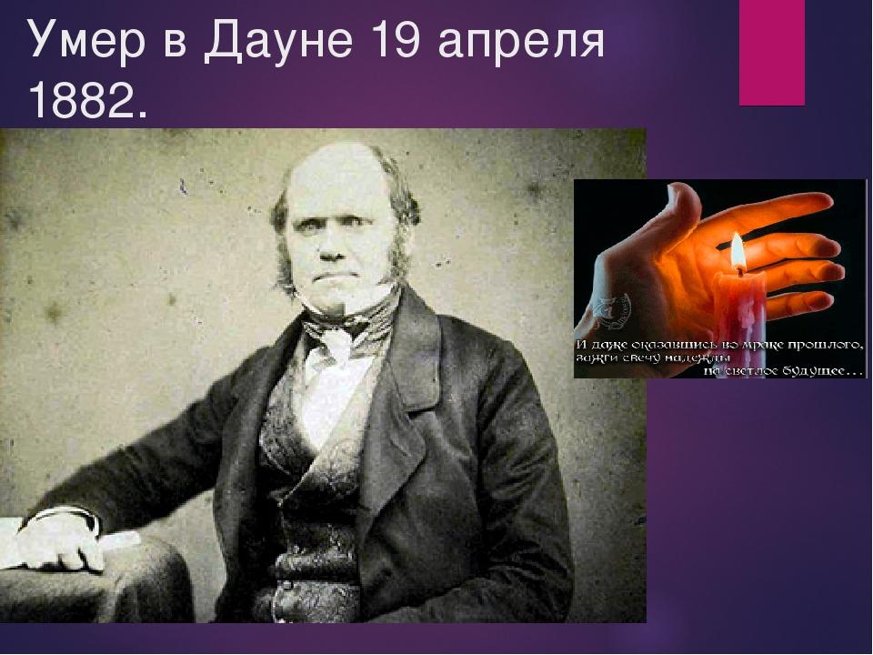 Умер в Дауне 19 апреля 1882.