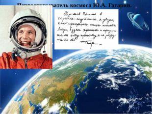 Первооткрыватель космоса Ю.А. Гагарин.