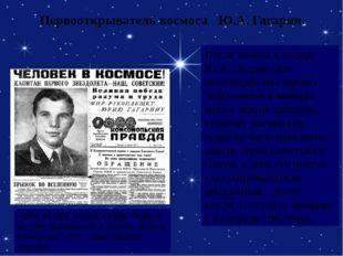 После полета в космос Ю.А.Гагарин был произведен из старших лейтенантов в май