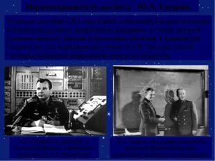 Первооткрыватель космоса Ю.А. Гагарин. В начале сентября 1961 года Юрий Алек