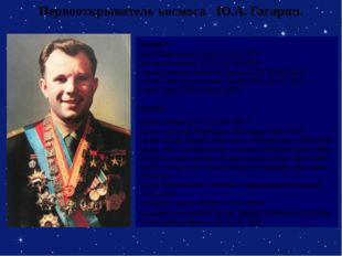 Звания Герой Советского Союза (14.04.1961) Лётчик-космонавт СССР (27.06.1961)