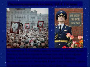 Первооткрыватель космоса Ю.А. Гагарин. На похоронах Ю.Гагарина присутствовал