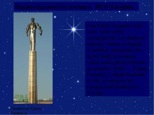 Первооткрыватель космоса Ю.А. Гагарин. Памятник Юрию Гагарину, 40 метров. Мос