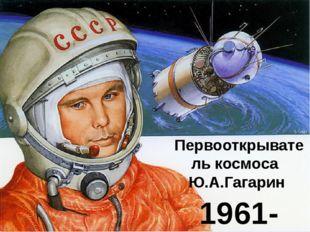 Первооткрыватель космоса Ю.А.Гагарин 1961-2016