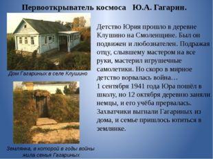 Детство Юрия прошло в деревне Клушино на Смоленщине. Был он подвижен и любозн