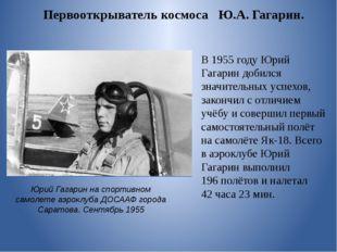 В1955 году Юрий Гагарин добился значительных успехов, закончил сотличием уч