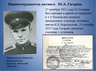 Первокурсник военного авиационного училища летчиков. 1956 год. Первооткрывате