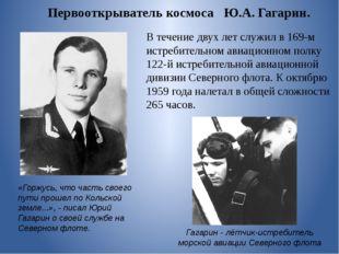 Втечение двух летслужил в169-м истребительном авиационном полку 122-й истр